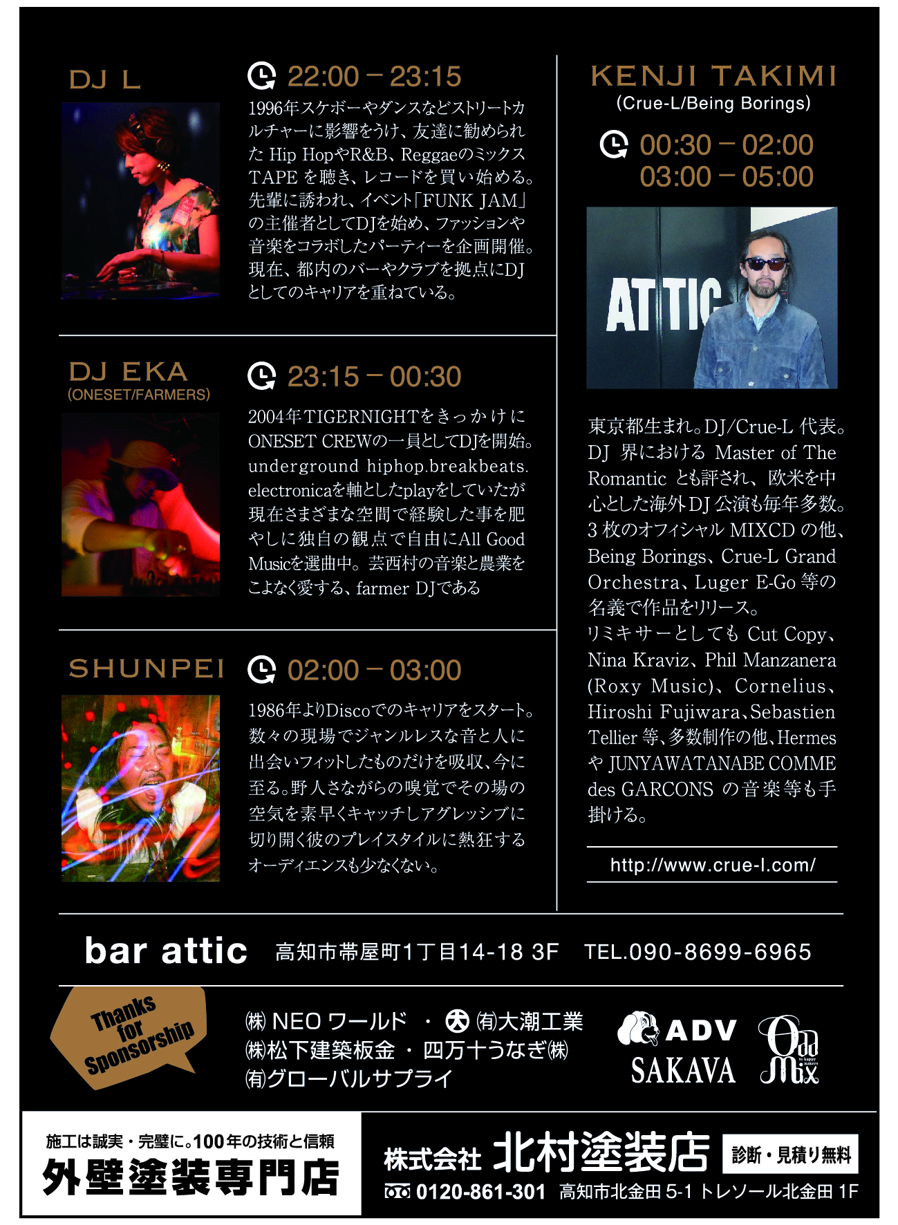 Night Cruise』 @ BAR ATTIC 2018.7.21(sat) open / start 22:00-5:00 GUEST DJ  : Kenji Takimi (Crue-L / Being Borings)<br> DJ :  L , Eka , Shunpei <br>info:Atomic Garage 090-8971-7176